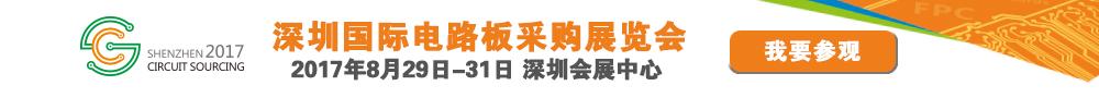 2017 深圳国际电路板采购展览会
