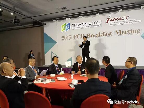 gpca/spca考察团参加电路板产业高峰早餐会