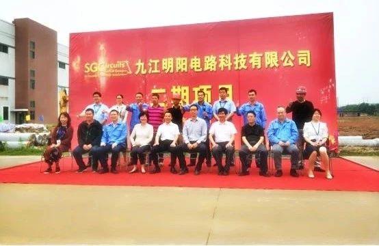 九江明阳印制电路板生产基地扩产